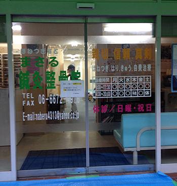 大阪市 自動ドア入れ替え工事 鍼灸院様