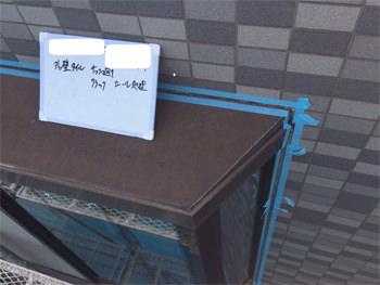 大阪市 シーリング工事と撥水材