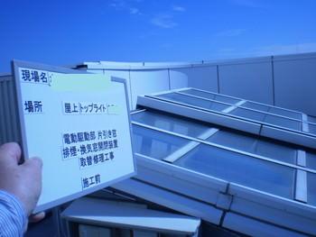 ホテル排煙 換気窓装置取替修理