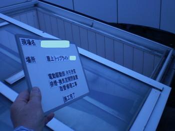 ホテル排煙 換気窓装置取替修理施工完了