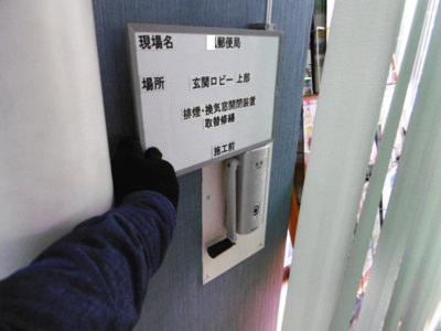排煙換気窓開閉装置
